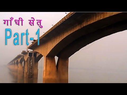 Gandhi_Setu(Patna)