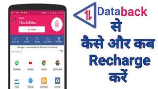 Databack app se kaise recharge kare 2019 screenshot 4