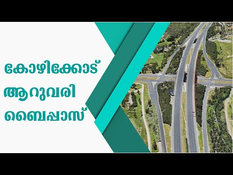 Calicut Roads | Highways | Bridges | Flyovers - Page 112