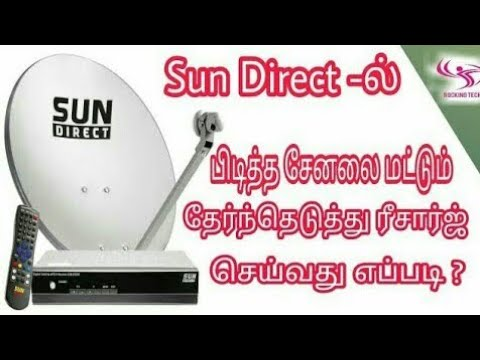 how to recharge specific channels in sun direct in tamil