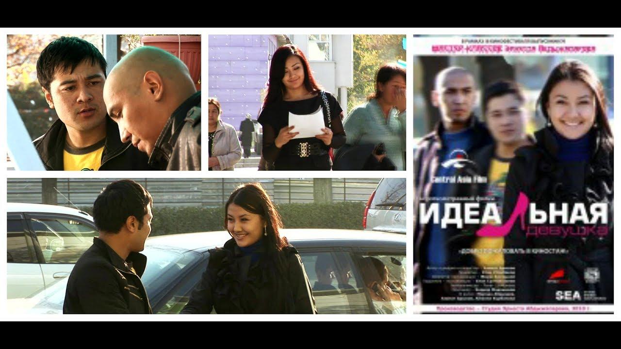 Идеальная девушка // #Кыргыз Кино // 2010 // #Etnomedia Kyrgyzstan