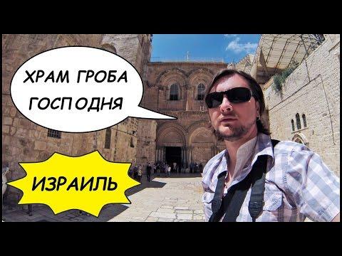 ИЗРАИЛЬ ✡️ Храм Гроба Господня ⚰️ Стена Плача, Старый Иерусалим #3 - Ржачные видео приколы