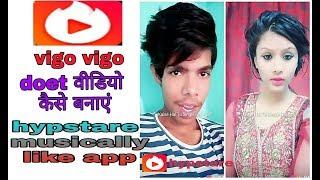 Video how to make doet video on vigo vigo app download MP3, 3GP, MP4, WEBM, AVI, FLV September 2018