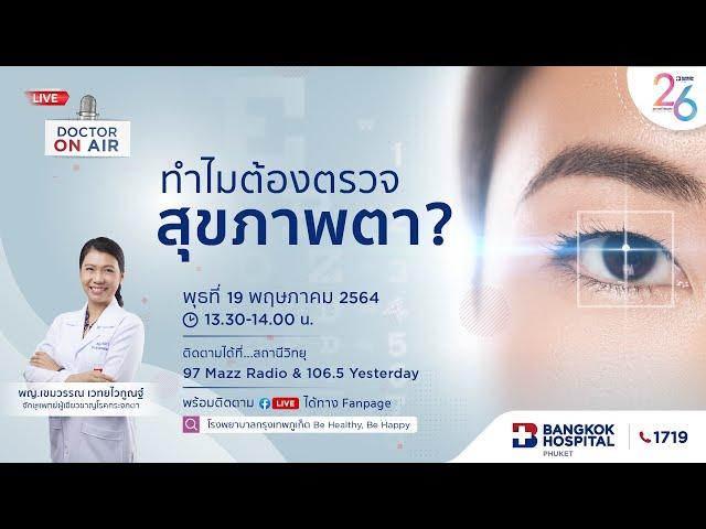 Doctor On Air   ตอน ทำไมต้องตรวจสุขภาพตา? โดย  พญ.เขมวรรณ เวทยไวกูณฐ์