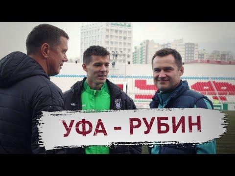 «Уфа» - «Рубин» | Репортаж