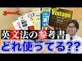 英文法の参考書を徹底比較! 【参考書MAP】 の動画、YouTube動画。