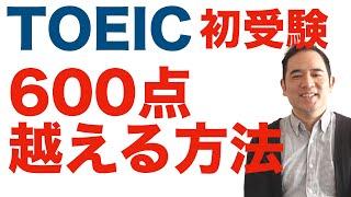 TOEIC勉強法!今回は僕がTOEIC初受験で600点を超えるために使用した参考...