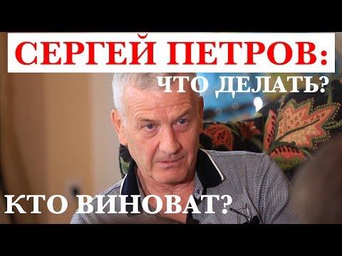 СЕРГЕЙ ПЕТРОВ (РОЛЬФ)- БОЛЬШОЕ ИНТЕРВЬЮ