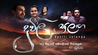 Duwili Sulanga   Episode 01 - (2021-05-19)   ITN Thumbnail