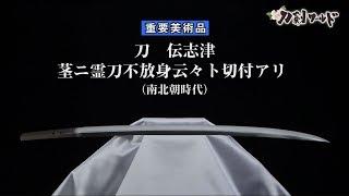 日本刀|重要美術品「刀 伝志津 茎ニ霊刀不放身云々ト切付アリ」【刀剣ワールド】YouTube動画