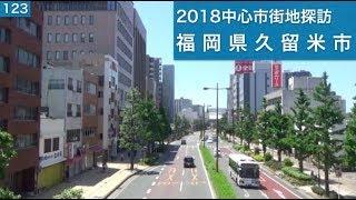 2018中心市街地探訪123・・福岡県久留米市