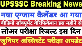 UPSSSC VDO DV date, Lower PCS Result date, Junior Assistant Exam Update | Study Channel