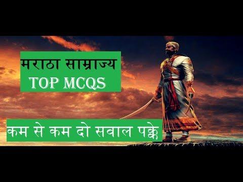 "मराठा साम्राज्य :: maratha empire ''TOP MCQS"""