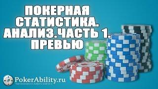 Покер обучение | Покерная статистика. Анализ. Часть 1. Превью