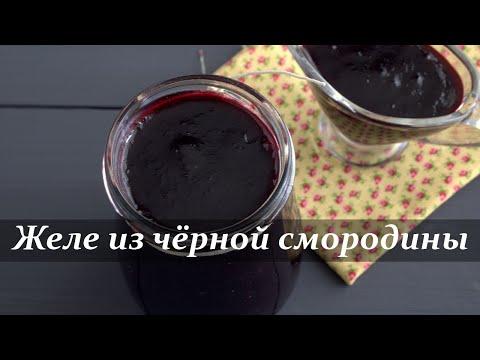 Желе из чёрной смородины, самый простой рецепт🍇
