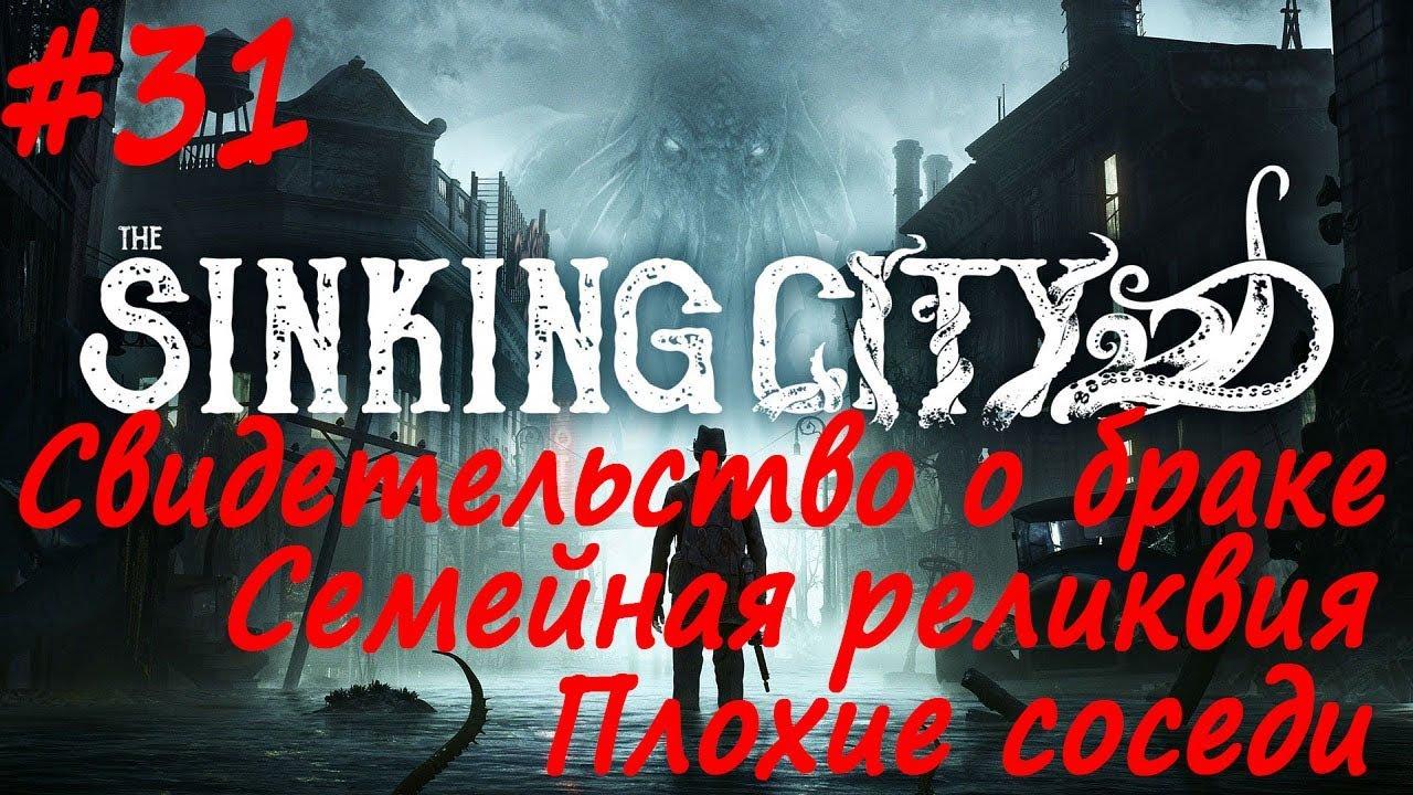 The Sinking City прохождение # 31 Всё, что блестит, Захолустье,  Свидетельство о браке, Семейная рел