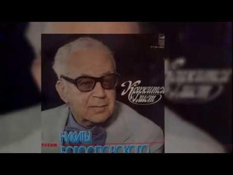 Александр Глазунов - «Песнь судьбы», драматическая увертюра