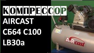 Компрессор AirCast сб4 C 100 LB30а | Компрессоры AIRCAST(, 2015-05-04T12:31:30.000Z)