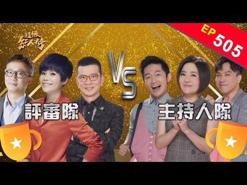 台綜-超級紅人榜-20210926-評審團 大戰 主持人