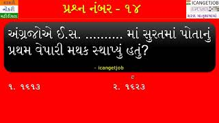 Indian History MCQ with answer General knowledge GK Gujarati New Question Bank for competitive exam