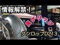 ダンロップD213GP発売+ライコランド東雲店でブース出展【モトブログ】#20