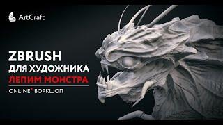 СОЗДАНИЕ МОНСТРА В ZBrush С НУЛЯ | 3D Sculpting | Практический урок от Артема Гусака