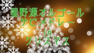 """""""逃げ恥""""の「恋」も!【星野源のオルゴール集:サビメドレー】クリスマス画像集とJPOPオルゴールで癒やしのひと時を"""