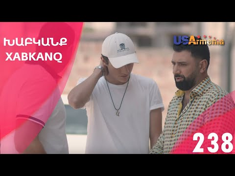 Xabkanq/Խաբկանք - Episode 238