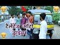 टैलेंटेड ऑटो वाला ( bargaining for auto rent vinay Kumar comedy ) || fun friend india ||