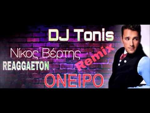 Dj Tonis Reaggaeton Remix Oneiro ft. Nikos Vertis