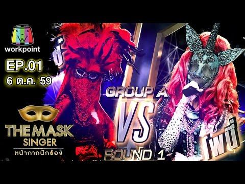 THE MASK SINGER หน้ากากนักร้อง | EP.01 | 6 ต.ค. 59 Full HD