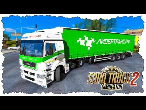 ПОЛУЧИЛ НОВЫЙ ПРИЦЕП ДЛЯ КАМАЗА NEO - Euro Truck Simulator 2