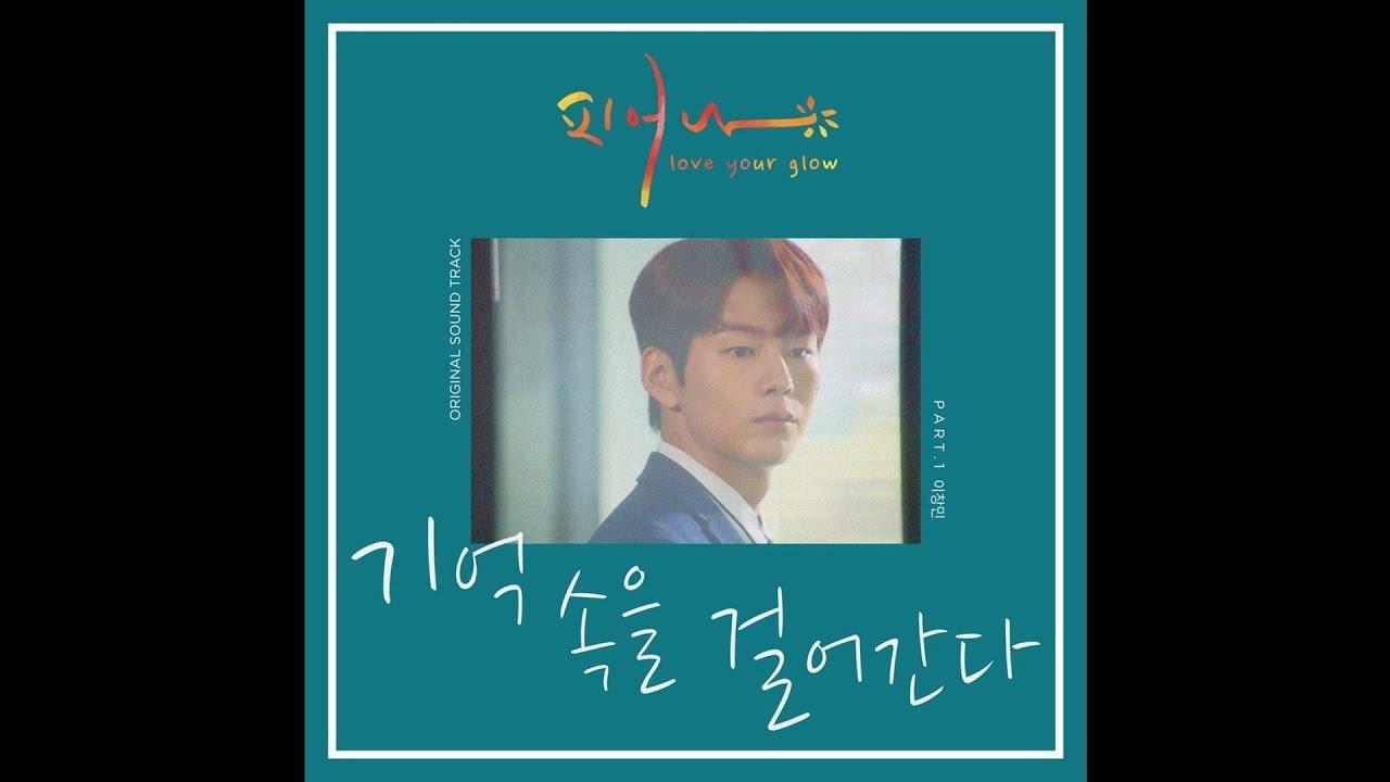 이창민 - 기억 속을 걸어간다 피어나 (Love Your Glow) OST - Part 1 #1