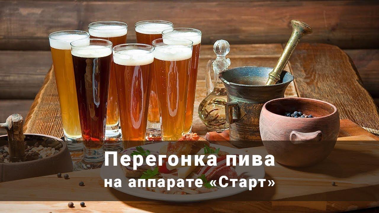 Если пиво перегнать через самогонный аппарат самогонный аппарат купить новочебоксарск