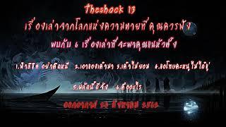 The Shock เดอะช็อค รวมเรื่องสยองขวัย ออกอากาศ 20 สิงหาคม 2562