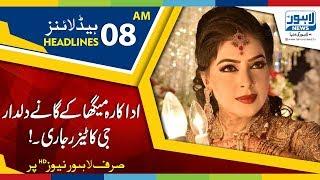 08 AM Headlines Lahore News HD – 12th November 2018