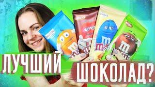 Лучший Шоколад Лета 2019? Обзор Всех Вкусов Шоколада M&M's