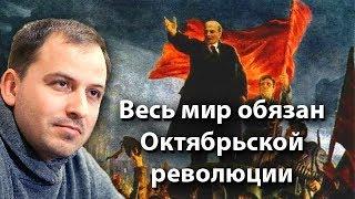 Весь мир обязан Октябрьской революции