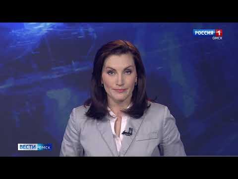 """""""Вести Омск"""", итоговый выпуск 2 апреля 2020 года"""