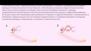 Бисероплетение Браслет из бисера, страз и бусин схема плетения