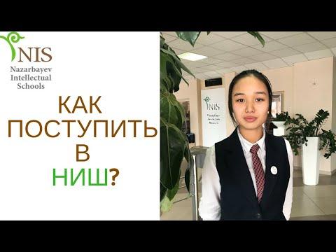 Как поступить в НИШ? (Назарбаев интеллектуальная школа)
