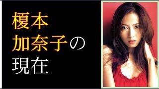 榎本加奈子さんが結婚を機に女優業を休業してから、もう十数年が経過し...