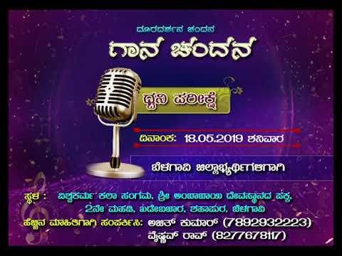 Gaana Chandana Auditions | Inter District Singing Competition | Belagavi | DD Chandana
