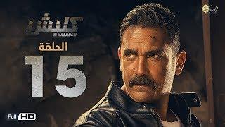مسلسل كلبش - الحلقة 15 الخامسة عشر - بطولة امير كرارة -  Kalabsh Series Episode 15
