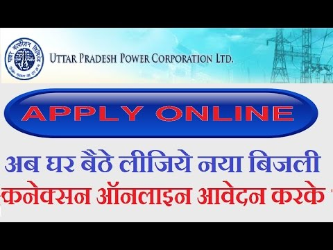 How to get New Electricity Connection online अब घर बैठे लीजिये नया बिजली कनेक्सन ऑनलाइन आवेदन करके ?