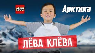 НАБОР LEGO АРКТИКА! Рассказываю про Арктику, выполняю задания за набор! В конце конкурс для всех!