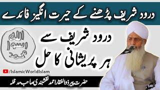 Darood Shareef Ke Fawaid Zaror Sunen    Mportant Long Clip By Peer Zulfiqar Ahmed Naqshbandi Sahib