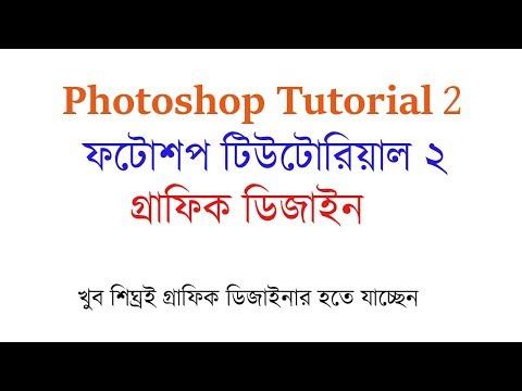 Photoshop Tutorial 2 Bangla || Graphic Design || (Basic to Advanced)