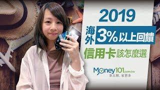 2019 海外 3% 現金回饋卡大車拼  這幾張信用卡超過5%!| Money101理財小教室