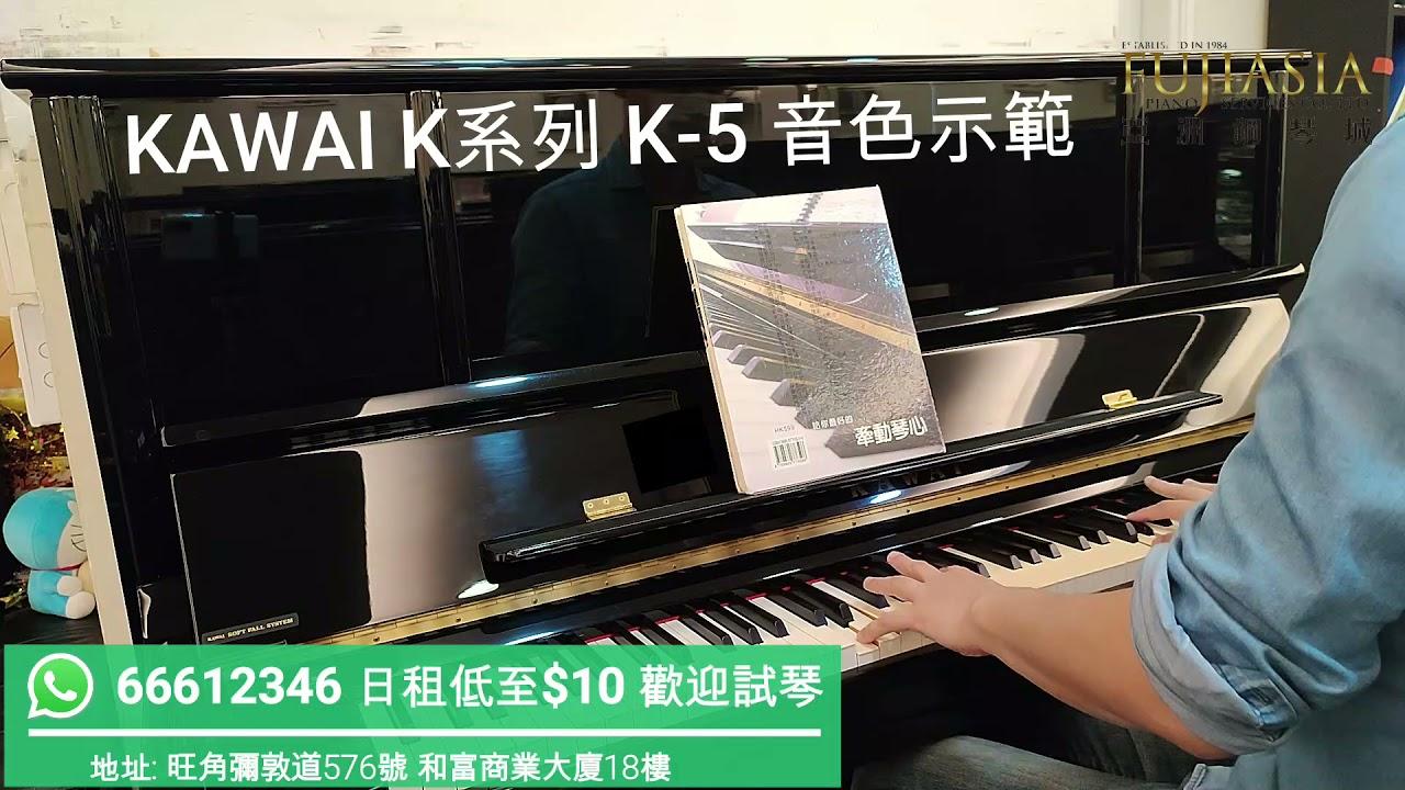 【KAWAI 高身演奏型號】K-5   (29/6/2021)